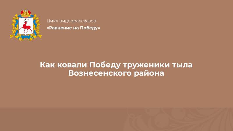 Вознесенский район в годы Великой Отечественной войны