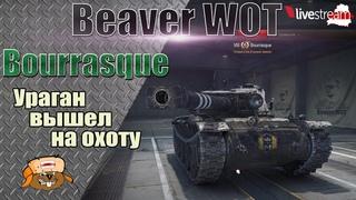 Bourrasque - Не покупай его пока не посмотришь / Нагибаем в 40+ / Стрим онлайн World of Tanks
