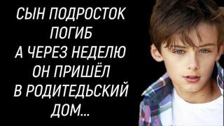 Сын погиб, а через неделю мать увидела его сидящего на кухне Сын просил маму накормить его...