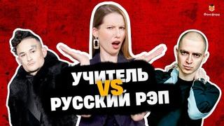 Учитель русского слушает рэп | Моргенштерн, Оксимирон, Noize MC