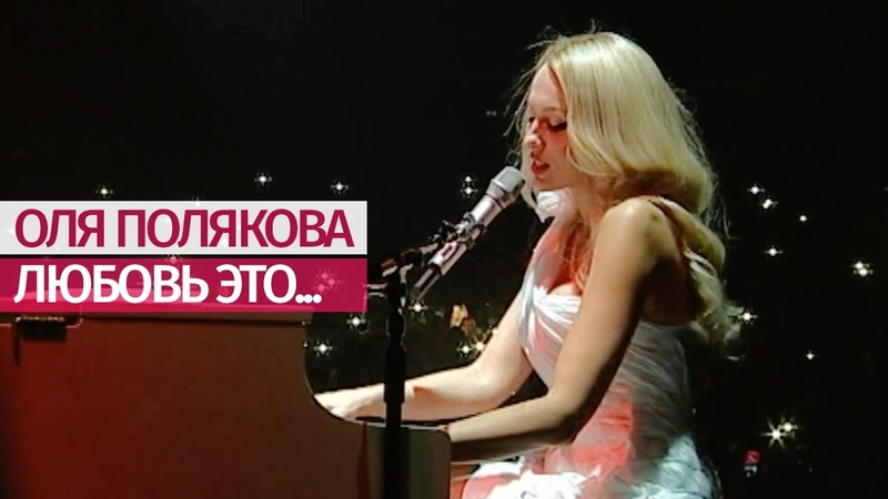 Оля Полякова Любовь это… Большое ШОУ Дворец Украина 19 11 16