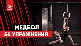 Медбол. 54 упражнения с медболом на все группы мышц. Тренировка с набивным мячом на всё тело.