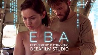 Короткометражный фильм «ЕВА»   Озвучка DeeaFilm
