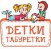 "Магазин детской мебели ""Детки Табуретки"""