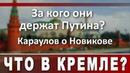 За кого они держат Путина? Караулов о Новикове