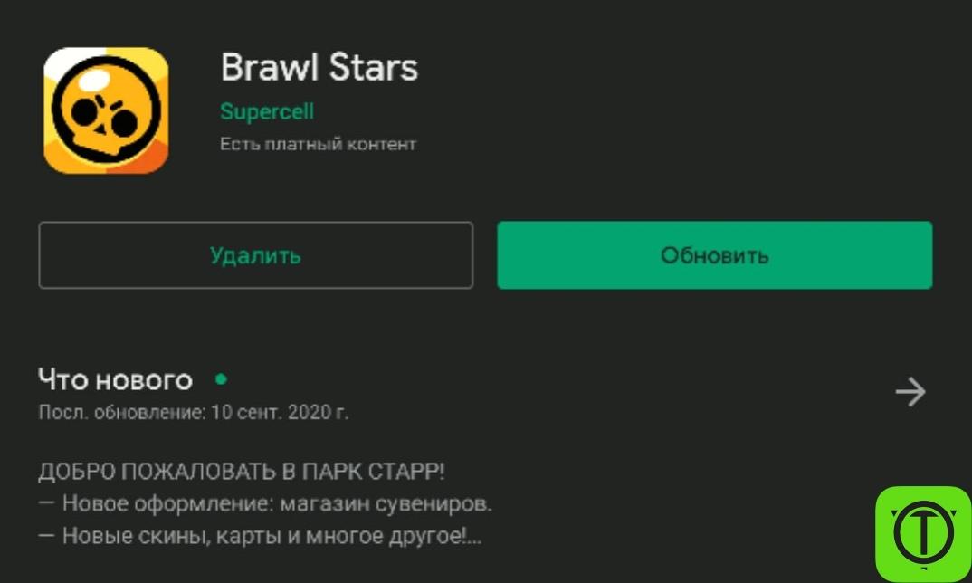 Вышло обновление Brawl Stars. По этому же случаю,