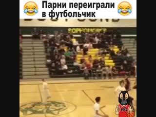 Баскетбол или футбол