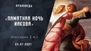 Памятная ночь Иакова Христианские Библейские проповеди АСД Костерин Евгений Андреевич
