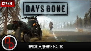 📺СТРИМ • Days Gone PC #6 • Летсплей, прохождение, геймплей
