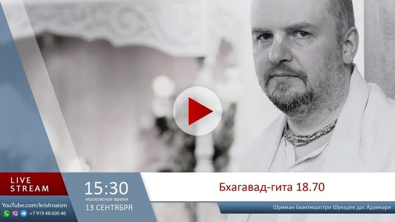 Шримад-Бхагаватам 1.8.9 (Шриман Бхактишастри Шукадев дас Адхикари)