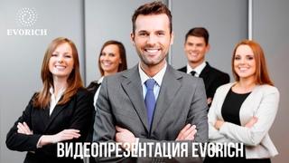 Видеопрезентация Evorich