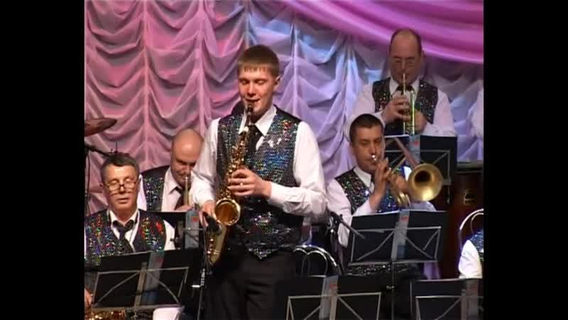 Биг бенд Starlets Рук Голофеев А И 20 04 2008