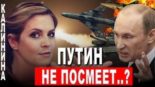 Срочно! Россия против Украины - шокирующий прогноз астролога! Калинина:  Зеленский и речь Путина