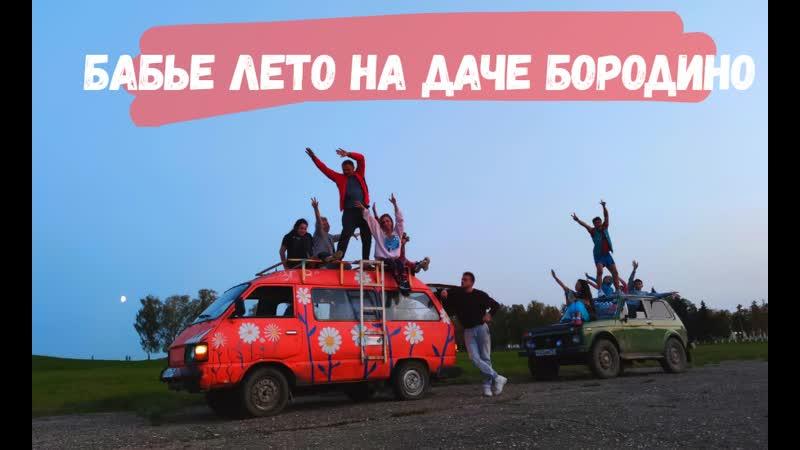 Бабье лето на Даче Бородино