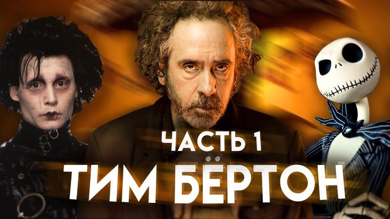 ТИМ БЁРТОН Мрачный сказочник кинематографа Часть 1