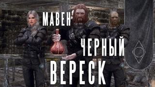 МАВЕН ЧЕРНЫЙ ВЕРЕСК [SKYRIM SONG]
