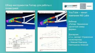 Вопросы-ответы 2. Импорт и преобразование геометрической модели в расчетную. Femap с NX Nastran