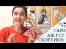 СКОРПИОН АВГУСТ 2019 ПРОГНОЗ ТАРО Diva V S