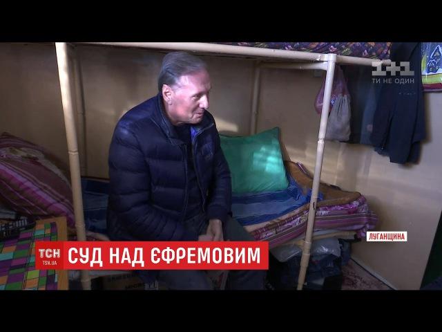 Тюремний пентхауз Єфремова екс соратник Януковича показав життя за ґратами