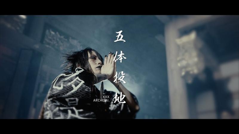 ARCHEMI - 五体投地 (MV FULL)
