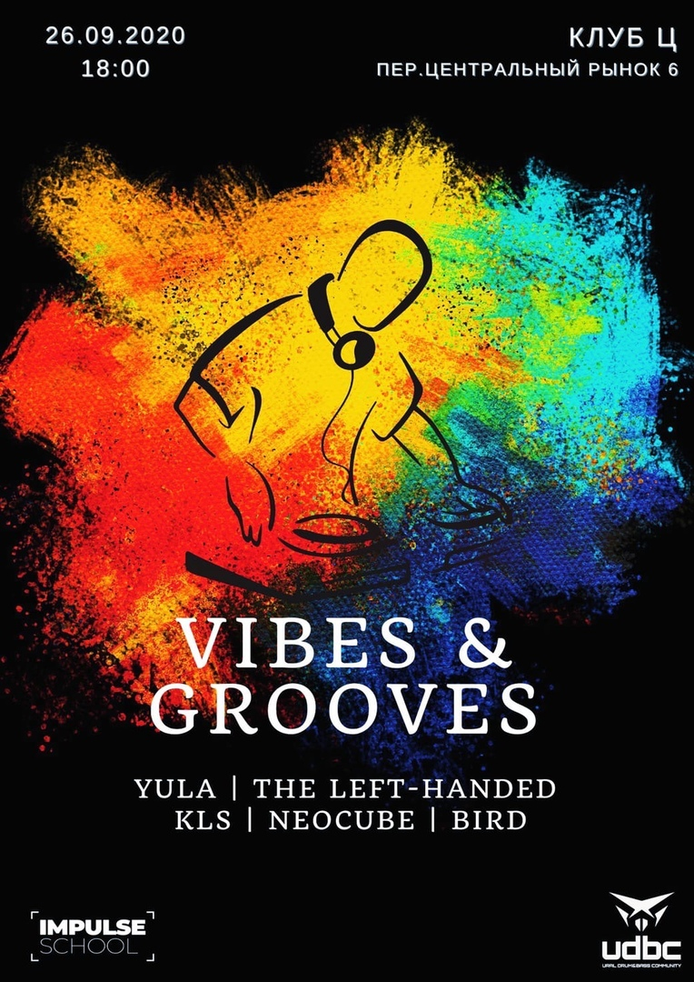Афиша Vibes & Grooves