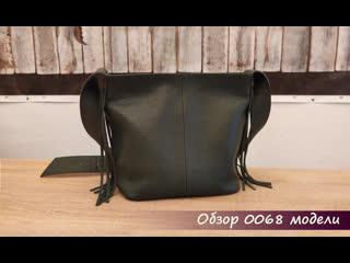 Обзор сумки, артикул: 0068 12 31