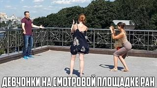 ДЕВЧОНКИ НА СМОТРОВОЙ ПЛОЩАДКЕ РАН - РОССИЙСКАЯ АКАДЕМИЯ НАУК