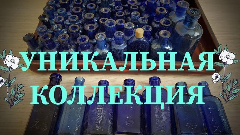 Коллекция старинных бутылок из Кобальтового стекла времен Карафуто Сахалин 2019