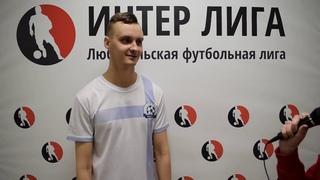 Послематчевое интервью Николай Смирнов (Goalактикос)