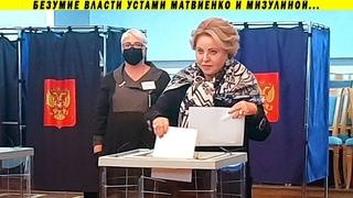 Вбросы видят только ЛГБT! Матвиенко, Жирик и Мизулина об итогах выборов