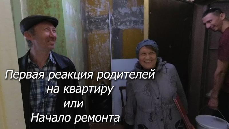 Первая реакция родителей на квартиру или начало ремонта