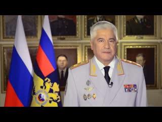 Поздравление Владимира Колокольцева с Днем сотрудника органов внутренних дел РФ