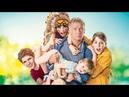 Фильм Не все дома (2020)/трейлер HD/комедия/топ 10