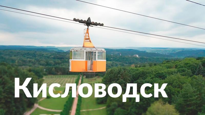 Кисловодск Российский Баден Баден