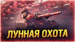 ПОСЛЕДНИЙ ДЕНЬ МАРАФОНА, А У МЕНЯ 7 ЭТАП! ● ЛУННАЯ ОХОТА World of Tanks