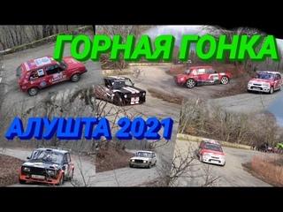 """Горная гонка ,, Алушта 2021 """""""