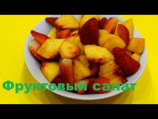 Рецепт Фруктовые салаты. Вкусно  и полезно. Fruit salads. Tasty and healthy Recipe Cooking Кулинария