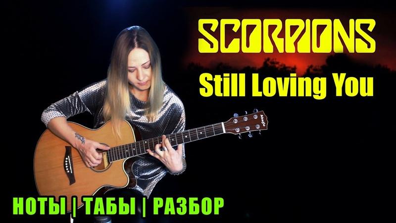 Scorpions Still Loving You Fingerstyle Ноты Табы Разбор