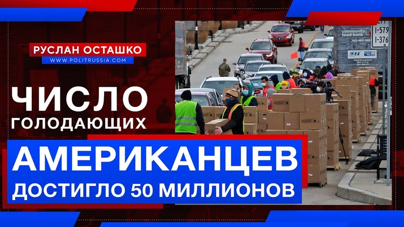 Число голодающих американцев достигло 50 миллионов Руслан Осташко