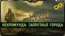 Некромунда Запретные города. Background. Warhammer 40000.
