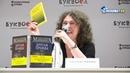 Александра Маринина Презентация книги «Другая правда»