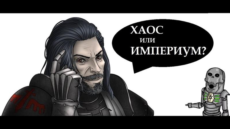 Побег Лютера Пробуждение Льва Темные Ангелы и Боги Хаоса Warhammer 40000