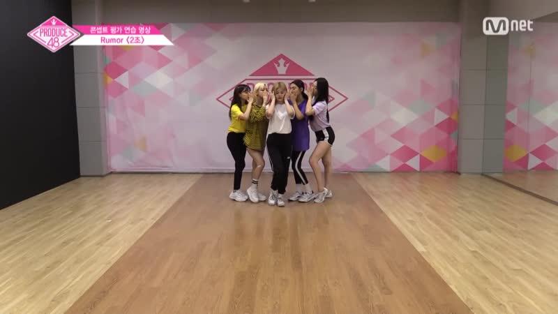 180804 Team 1 'Rumor' Dance Practice @ Produce 48
