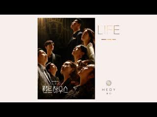 [MV] HEDY - Life   Penthouse OST part.1