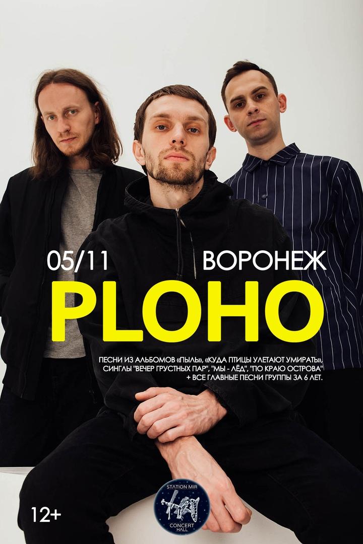 Афиша Воронеж 05/11 - PLOHO / ВОРОНЕЖ