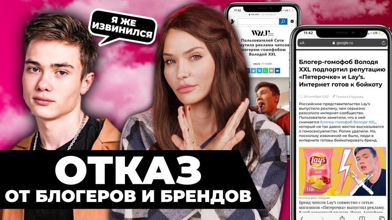 ОТКАЗ ОТ БЛОГЕРОВ И БРЕНДОВ В Россию пришла культура отмены