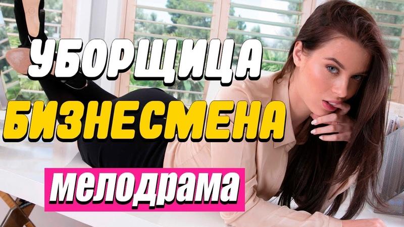 Королевская мелодрама Уборщица бизнесмена Русские мелодрамы новинки