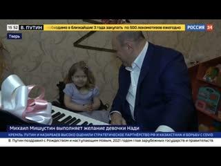 Михаил Мишустин подарил девочке синтезатор, и исполнил на нем песню
