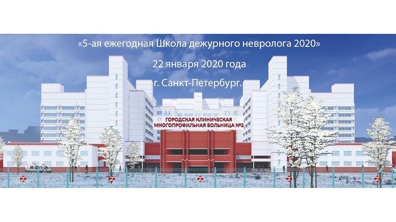 Место ГМП №2 в решении общегородских проблем лечения инсульта 2019