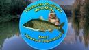 Квест Ценный образец 2 NEW Реальная Рыбалка